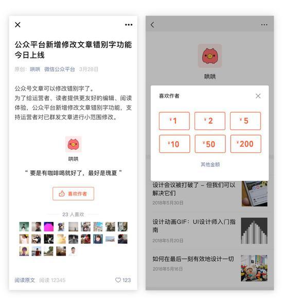 微信赞赏功能升级 作者可以直接收到读者赞赏