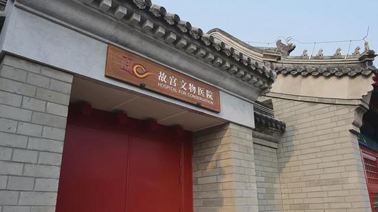故宫文物医院于6月9日启动试开放