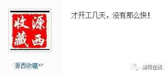 藏友预示高铁币将在8月发行