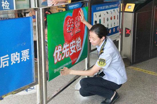 针对即将举行高考 北京地铁设立绿色通道