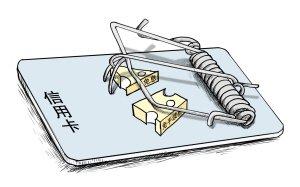 使用信用卡的误区有哪些?