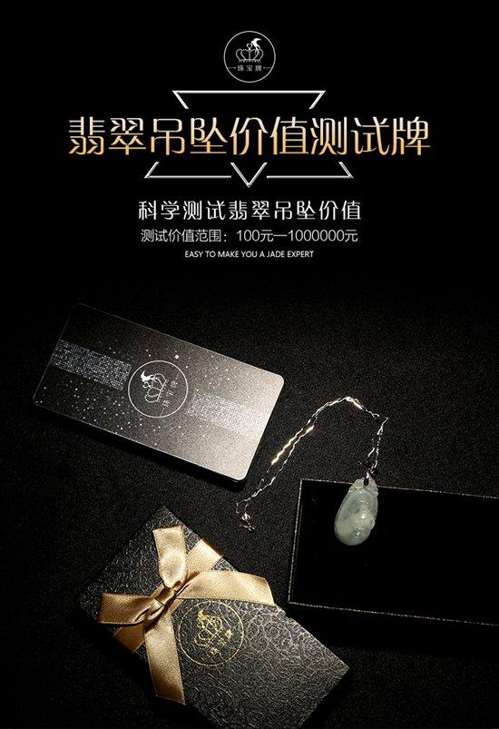 苏宁众筹平台发布一款可以科学测出翡翠价值的翡翠测试牌