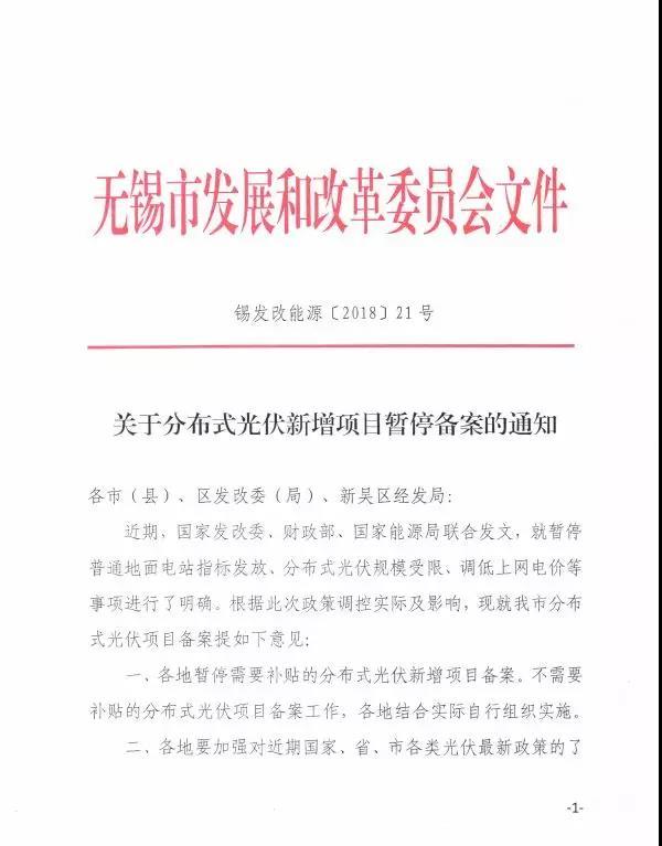 无锡发布关于分布式光伏新增项目暂停备案的通知