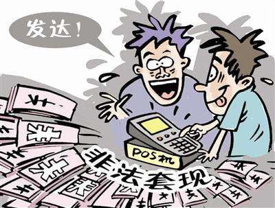 男子利用他人身份证复印件办了18张信用卡 套现42万!