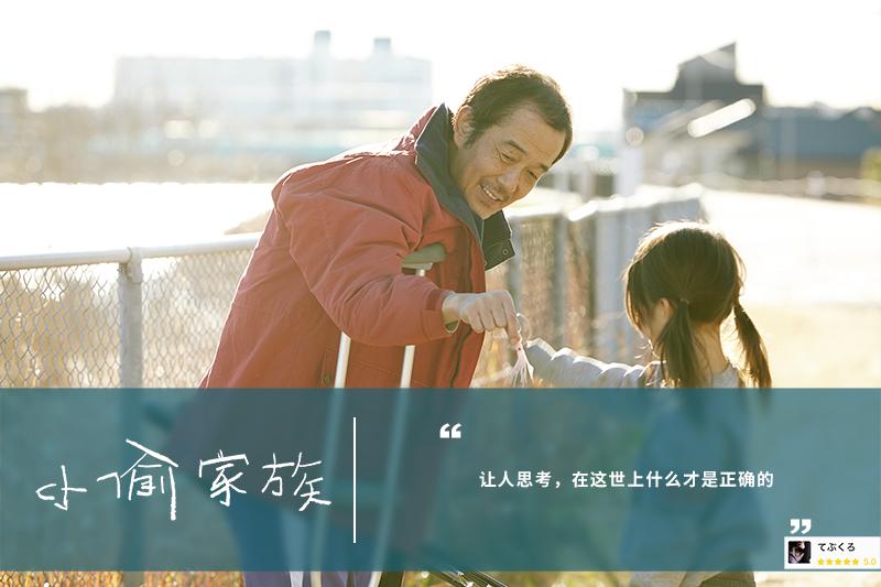 是枝裕和《小偷家族》引抢票战 日本公映首日破10万观众