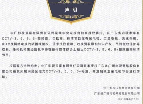 广电起诉广东电信 这是怎么一回事?