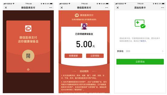 微信医保支付大福利:绑定社保卡可免排队缴费 获福利金
