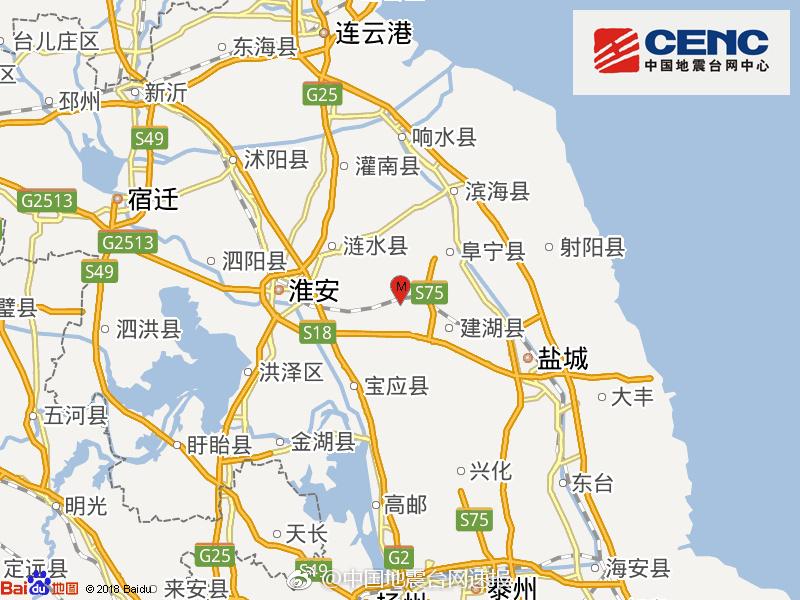 江苏阜宁县发生3.0级地震