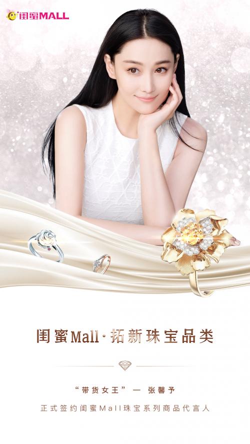 闺蜜Mall联手戴呗 推出轻奢珠宝时尚饰品