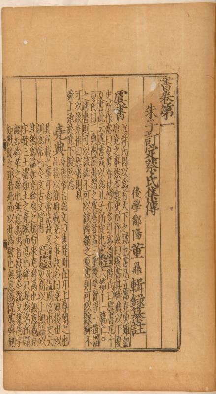 上海图书馆发现两部古籍 具有极高文物及文献价值