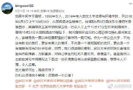 武汉大四学生坠楼 事后发现遗物中有抗抑郁药物