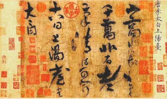 如何描述李白书法的风格和体势