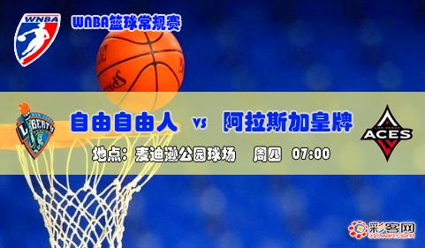 竞彩篮球周四推荐 NBA:拉斯维加斯皇牌 VS 纽约自由人