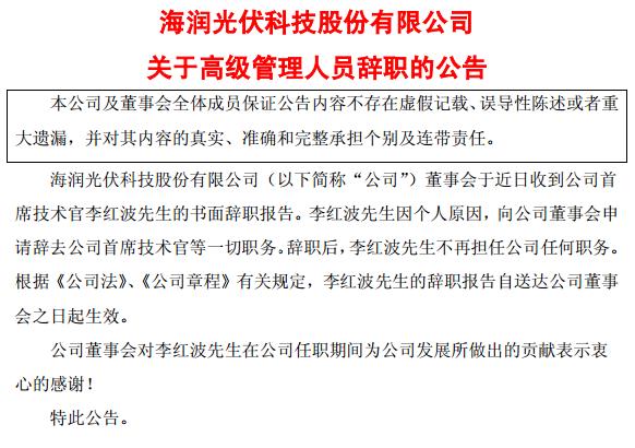 """*ST海润""""救赎""""之路再生变数 高管监事集体辞职"""