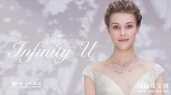 """金伯利""""Infinity U真我""""钻石系列吊坠璀璨上市"""