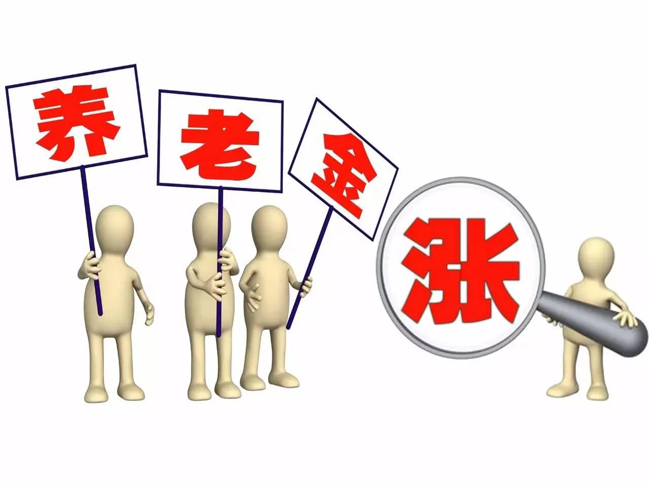 陕西:城乡居民基础养老金今年已增23元