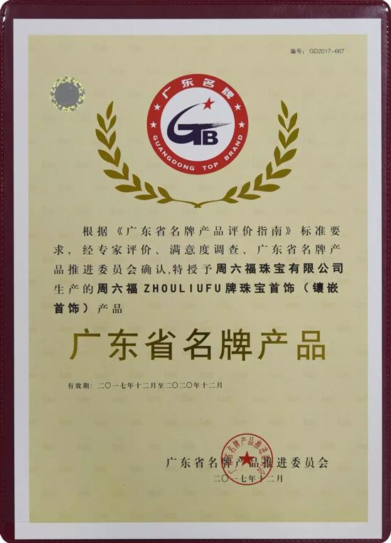 """周六福以优质的品牌服务及产品质量 荣获""""广东省名牌产品""""称号"""