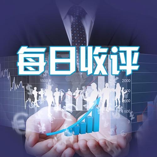今日股市行情收评: