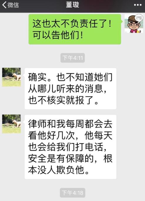 董璇回应高云翔遭霸凌:系个别媒体不负责任的主观臆想