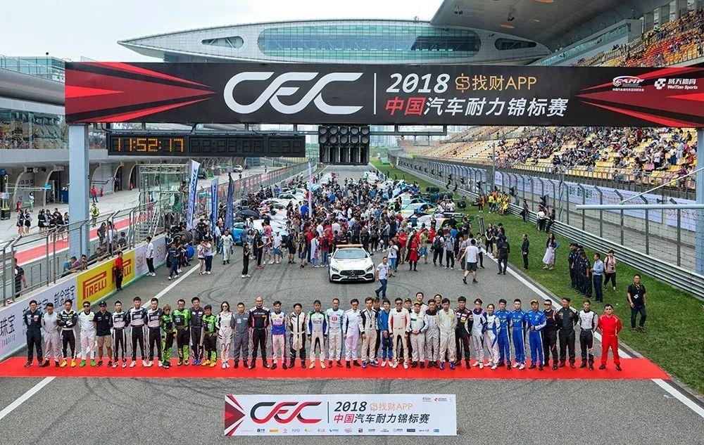 新金珠宝助力CEC中国汽车耐力赛