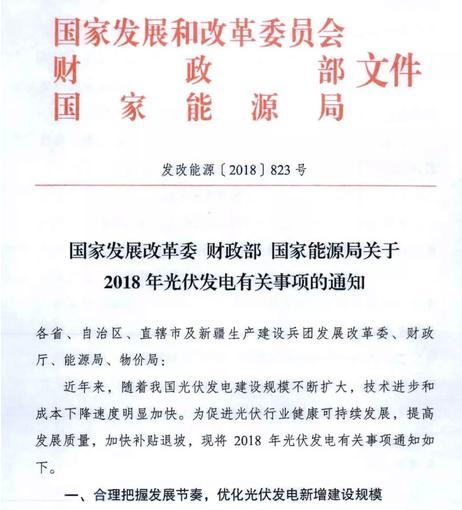 """【重磅】""""531新政""""红头文件首次公开"""