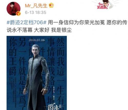 爵迹2宣传方致歉:吴亦凡宣传文案雷同 网友或质疑或理解