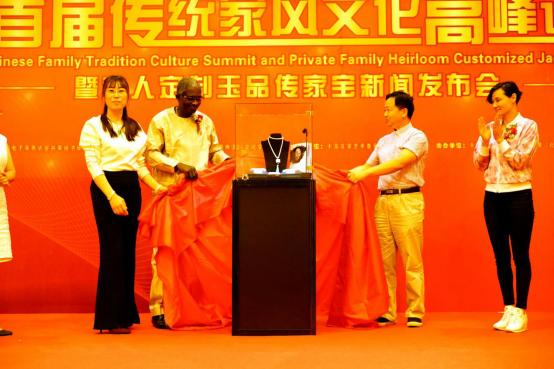 首届传统家风文化高峰论坛暨玉品传家宝新闻发布会在北京举行
