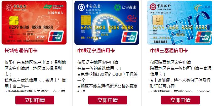 各银行ETC信用卡大比拼 哪张最值得申请?
