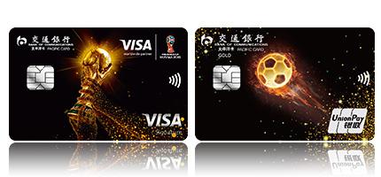 交通银行推出太平洋足球主题信用卡