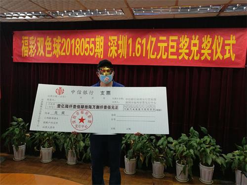 深圳一彩民中双色球1.61亿巨奖 每期投千元