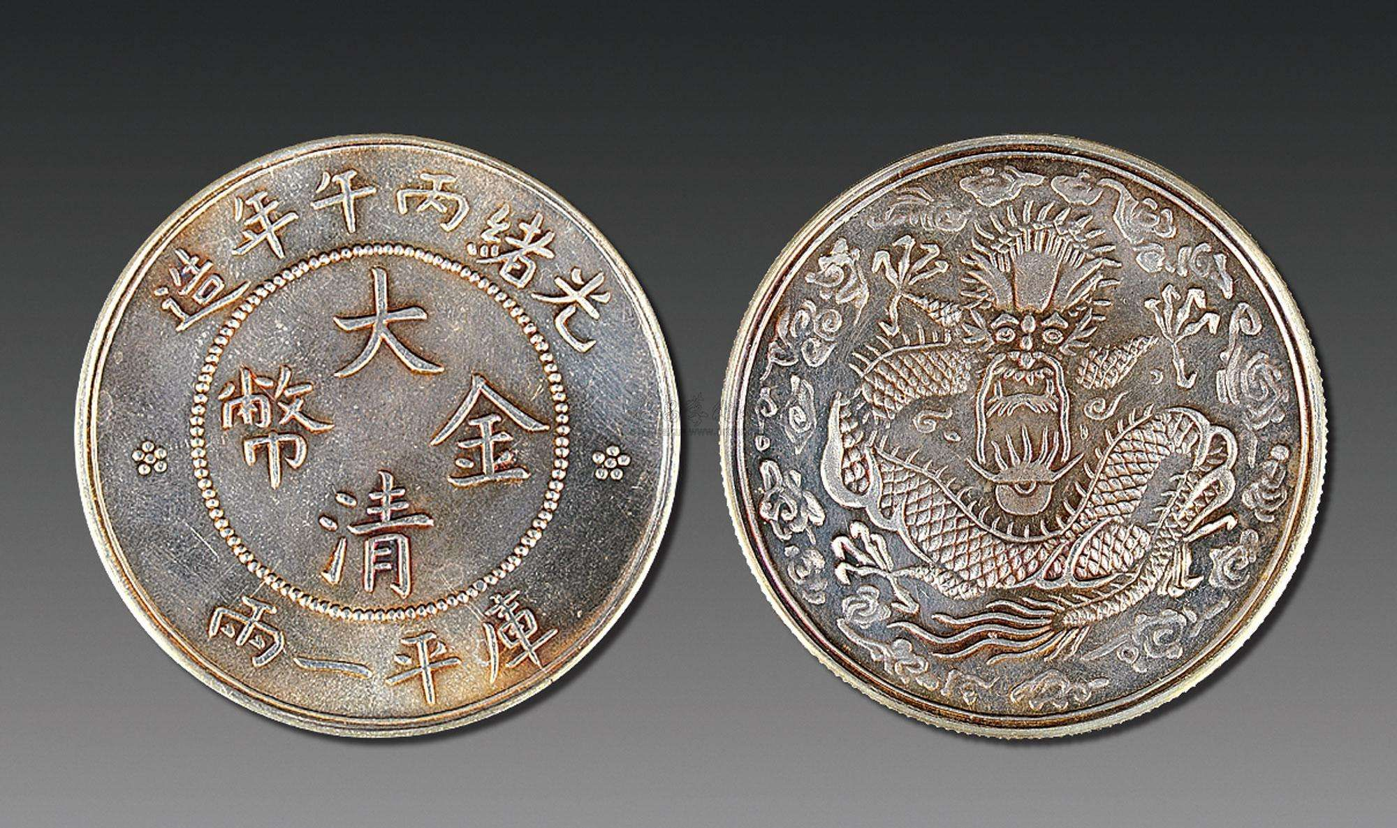 如何识别大清银币的真伪?