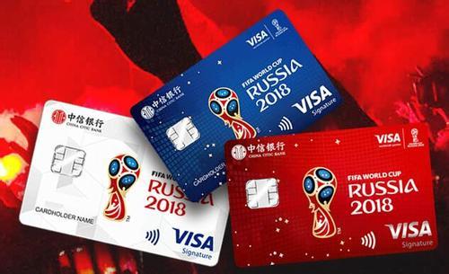 8家银行推出了世界杯主题信用卡