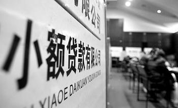 山西省金融办取消30家小额贷款公司