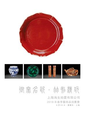 上海鸿生2018年春季艺术品拍卖会