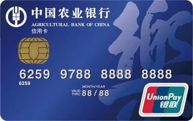 农业银行信用卡怎么查额度?