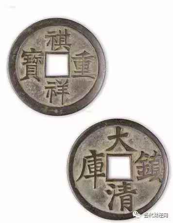 这十种古钱币 系中国拍卖史上最贵
