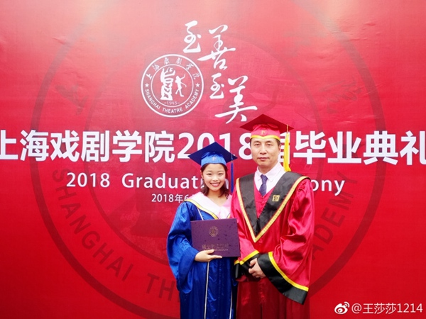 王莎莎上戏硕士毕业 笑容超级自信