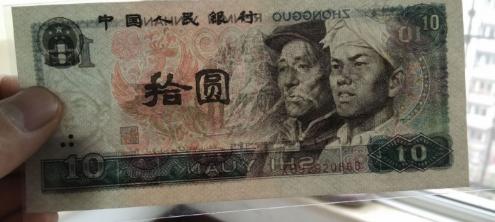 80年10元纸币值多少钱?