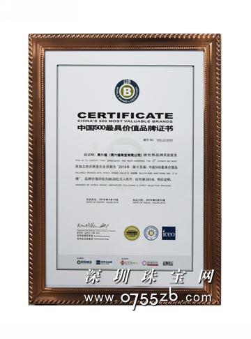 周六福再次获《中国500最具价值品牌》