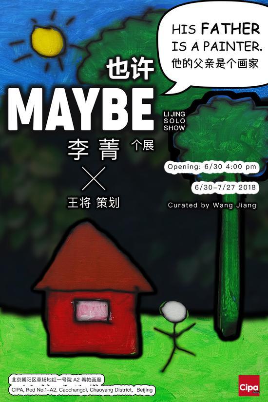 李菁个展将于6月30日在希帕画廊开幕