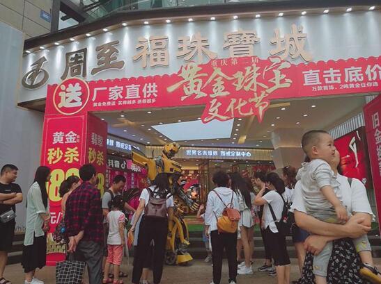 百家珠宝店共庆黄金珠宝文化节