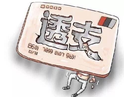 信用卡透支18万每个月还6千  属于恶意透支吗?