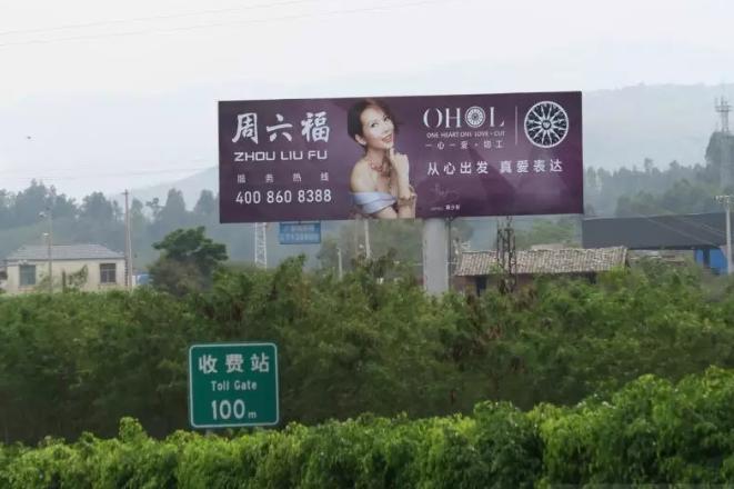 周六福珠宝50余块高速广告牌全面上线