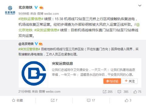 北京机场遭异物侵入 目前已恢复正常运营