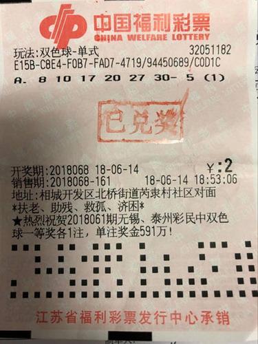 苏州相城彩民2元即中得双色球二等奖