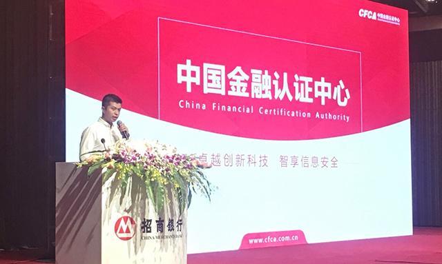CFCA赵宇:创新突破 用信息安全赋能银行科技创新