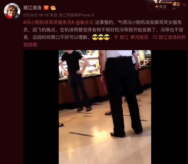 冯小刚骂哭女服务员 疑似因菜不好吃发飙