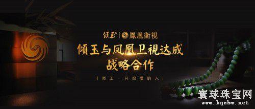 """和田玉第一品牌""""倾玉""""与凤凰卫视达成战略合作"""