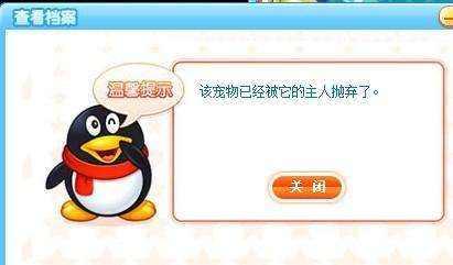 QQ宠物将停运 官方公布了停运补偿方案