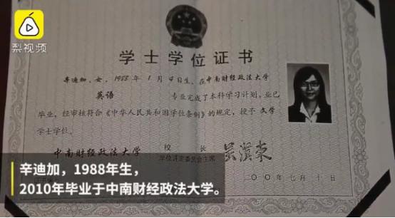 母亲不让女儿去外地工作藏毕业证书 30岁时果断辞职高考